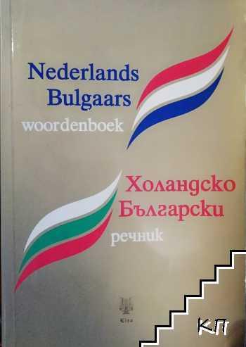 Холандско-български речник / Nederlands bulgaars woordenboek