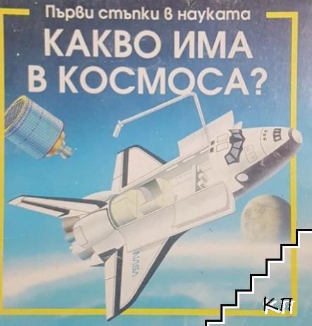 Първи стъпки в науката: Какво има в космоса?