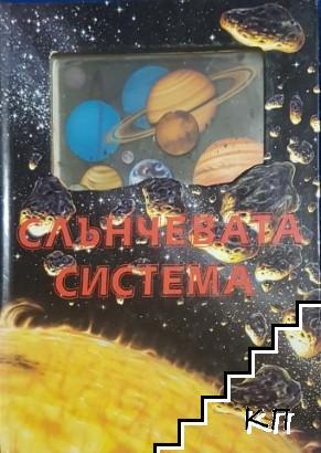 Слънчевата система