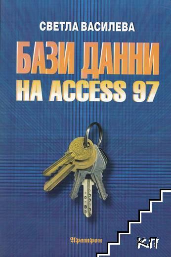 Бази данни на Access 97