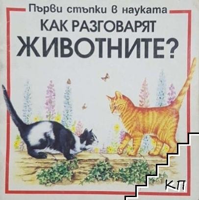 Първи стъпки в науката: Как разговарят животните?