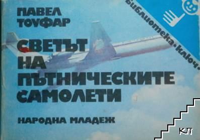 Светът на пътническите самолети