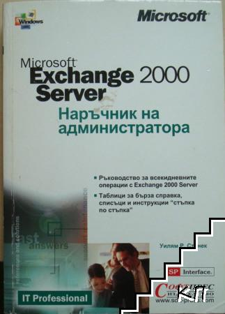 Microsoft Exchange Server 2000