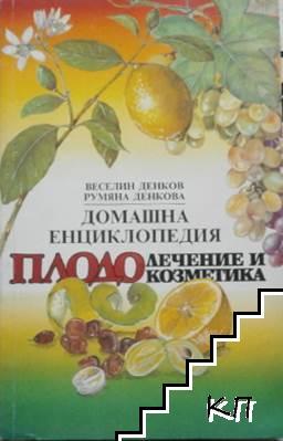 Домашна енциклопедия. Плодолечение и козметика
