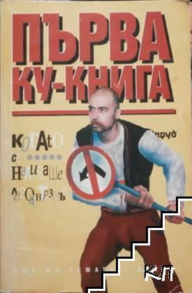 Първа ку-книга