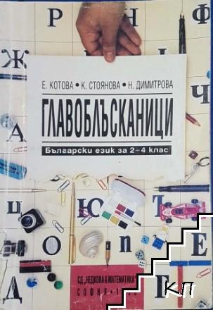 Главоблъсканици. Български език за 2.-4. клас