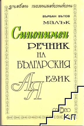 Малък синонимен речник на българския език