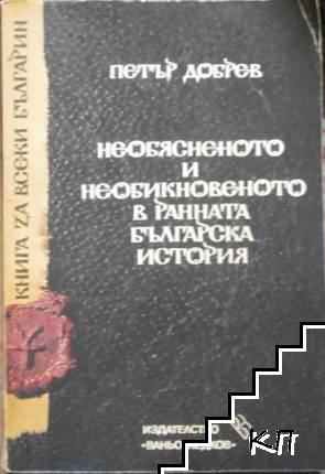 Необясненото и необикновеното в ранната българска история