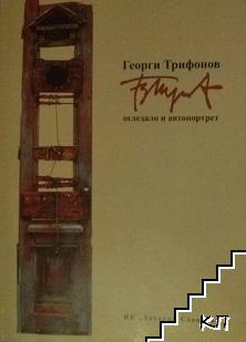 Георги Трифонов: Огледало и автопортрет. Том 1