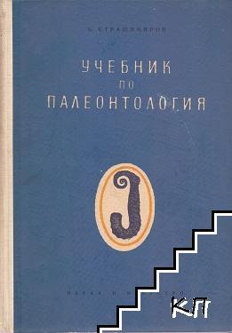 Учебник по палеонтология