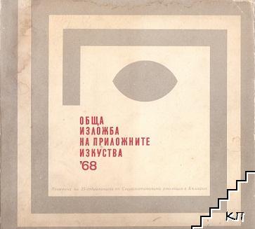Обща изложба на приложните изкуства '68