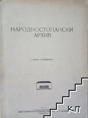 Народностопански архив. Книга 1-2