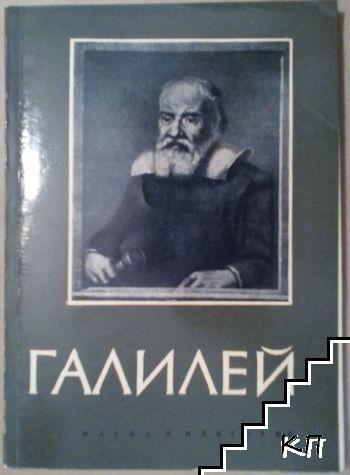 Галилей