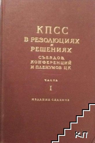 КПСС в резолюциях и решениях съездов, конференций и пленумов ЦК. Часть 1