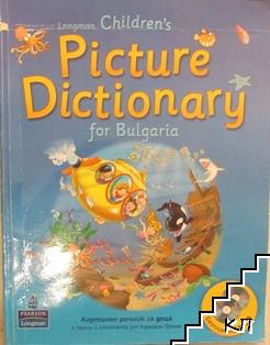 Children's Picture Dictionary for Bulgaria / Картинен речник за деца от 1. до 4. клас
