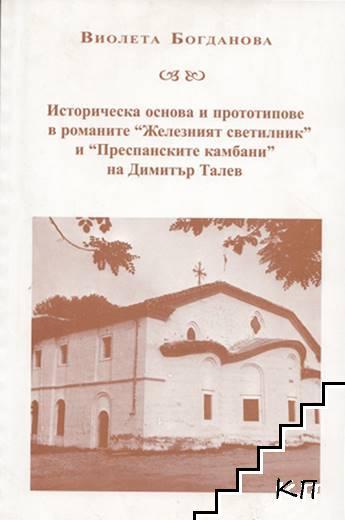 """Историческа основа и прототипове в романите """"Железният светилник"""" и """"Преспанските камбани"""" на Димитър Талев"""