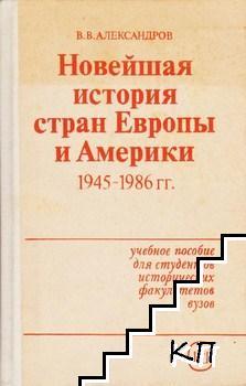 Новейшая история стран Европы и Америки 1945-1986 гг.