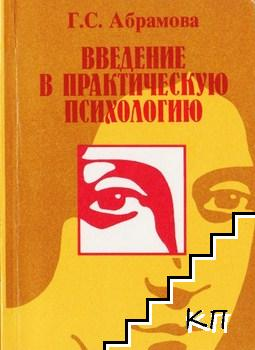Введение в практическую психологию