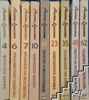 Агата Кристи. Комплект от 10 книги
