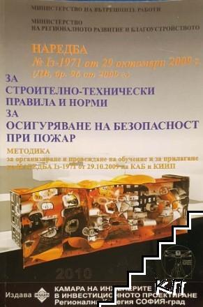 Наредба № Iз-1971 от 2009 г. за строително-технически правила и норми за осигуряване на безопасност при пожар