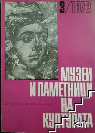 Музеи и паметници на културата. Бр. 3 / 1973
