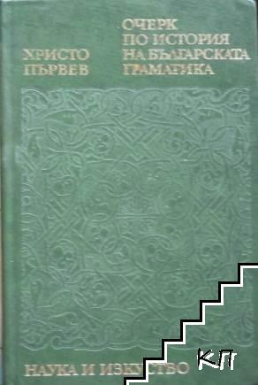 Очерк по история на българската граматика