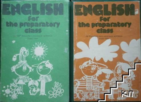 English for the Preparatory Class of the English Language Schools. Part 1-2