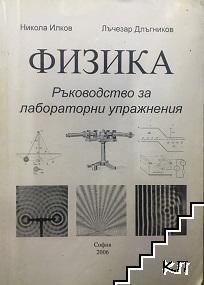 Физика. Ръководство за лабораторни упражнения