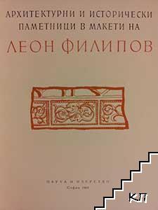 Архитектурни и исторически паметници в макети на Леон Филипов
