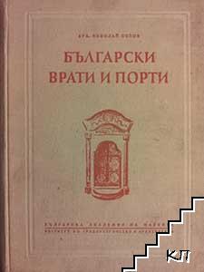 Български врати и порти