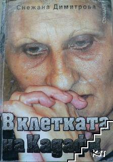 В клетката на Кадафи