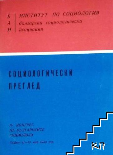 Социологически преглед. IV конгрес на българските социолози. 1983