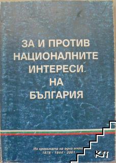 За и против националните интереси на България