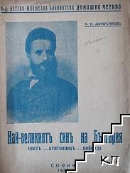 Най-великиятъ синъ на България