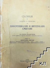Сборник от задачи и теореми по деференциално и интегрално смятане. Част 2: Интегрално смятане