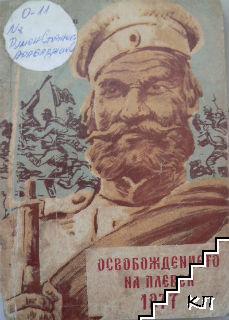 Освобождението на Плевен 1877