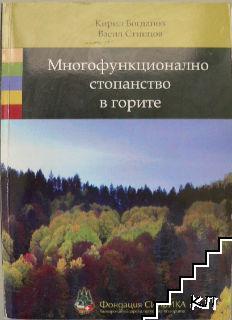 Многофункционално стопанство в горите