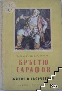 Кръстю Сарафов
