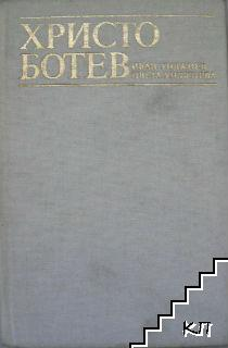 Христо Ботев - живот и творчество