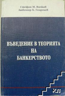 Въведение в теорията на банкерството