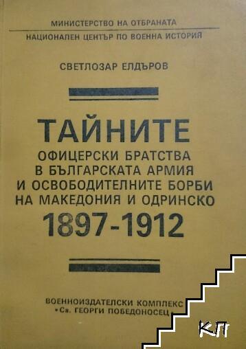 Тайните офицерски братства в Българската армия и освободителните борби на Македония и Одринско 1897-1912