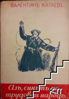 Азъ, синътъ на трудовия народъ...