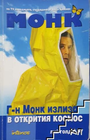 Монк: Г-н Монк излиза в открития космос
