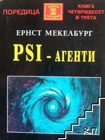 PSI-агенти