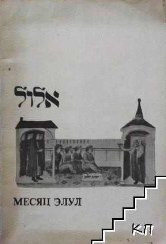 Месяц Элул