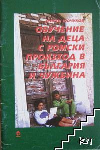 Обучение на деца от ромски произход в България и чужбина