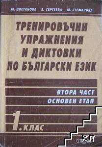 Тренировъчни упражнения и диктовки по български език за 1. клас. Част 2: Основен етап