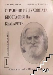 Страници из духовната биография на българите. Том 1