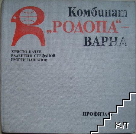 """Комбинат """"Родопа"""" - Варна"""
