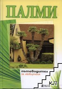 Палми - пътеводител за любителя